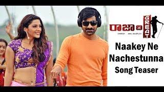 Raja The Great - Naake Ne Nachestunna Song Teaser - Ravi Teja, Mehreen | Dil Raju, Anil Ravipudi