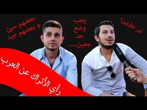 Türkler Araplar Hakkında Ne Düşünüyor? - رأي بعض الأتراك عن العرب