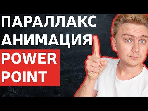 Как сделать параллакс анимацию фона в PowerPoint | уроки PowerPoint
