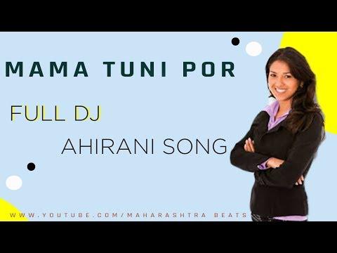 मामा तुनी पोर ll Mama Tuni Por ll original Khandeshi Ahirani song || New superhit ahirani song