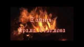Тайны храма Соломона(Документальный фильм