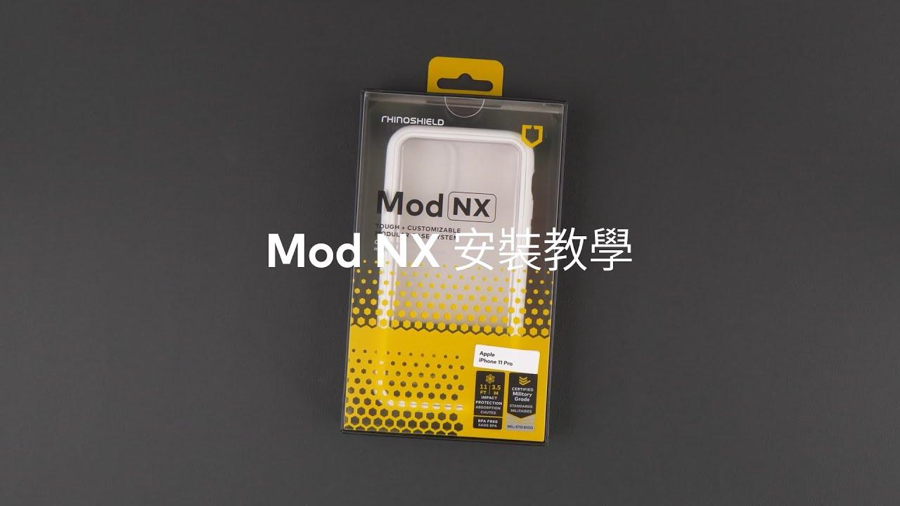 犀牛盾RhinoShield-Mod NX模組化防摔手機殼安裝教學 - YouTube