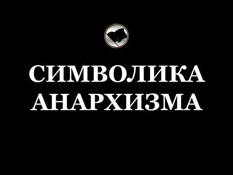 Символика Анархизма