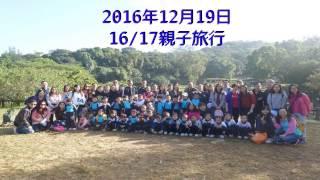 20161219 馬鞍山靈糧小學親子旅行