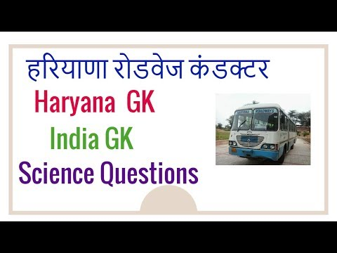 Haryana Roadways Conductor Exam Important Questions | Haryana GK | India GK | Science Questions