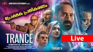 ട്രാൻസ് ഞെട്ടിച്ചോ? - പ്രേക്ഷക പ്രതികരണം   Trance Movie FDFS Review Live