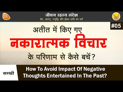 [HINDI] How To Avoid Impact Of Negative Thoughts Entertained In The Past?