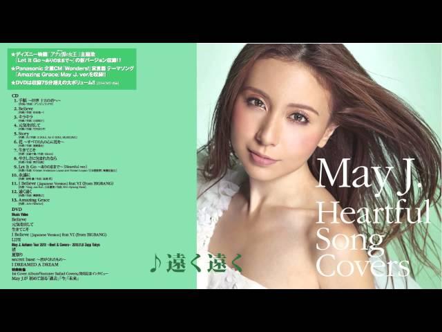 May J. / 遠く遠く(カヴァーAL『Heartful Song Covers』より)