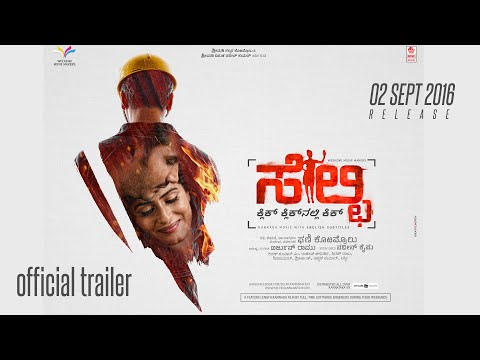 #SELFIE Kannada Film | Official Trailer | Releasing on 2nd Sept 2016