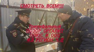 Триумфальный ПОЗОР ОРГАЛИТ Плюс и ООО 43 Регион ч. 2 юрист Вадим Видякин