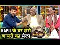 Kapil Sharma MASTI With Poet Dr.Rahat Indori & Ashok Chakradhar | The Kapil Sharma Show