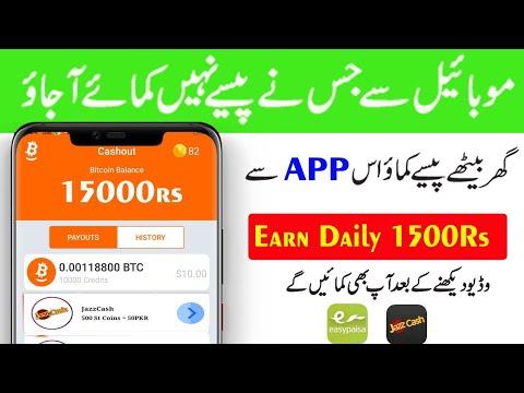 Earning App 2020| How to earn money online in Pakistan|real earning app|AsadOnline|