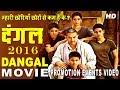 DANGAL 2016 Movie Promotion Events Full Video | Aamir Khan, Fatima Sana, Sakshi Tanwar