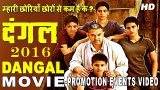 DANGAL 2016 Movie Promotion Events Full Video | Aamir Khan, Fatima Sana, Sakshi Tanwar