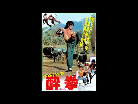 Jackie Chan - Drunken Master (1978) OST - 8 Drunken Gods (Main Theme) [3]