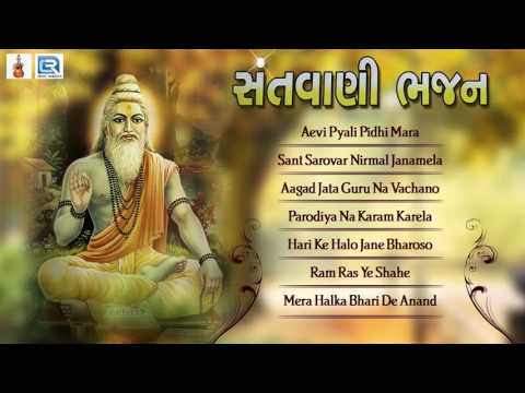 Latest Gujarati Bhajan 2017 | Santavani Bhajan | Desi Bhajan | Audio Jukebox | Sankar Chandana
