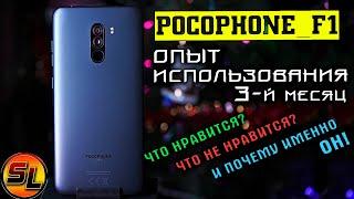 Pocophone F1 опыт использования одного из лучших смартфонов 2018 года! Жалею ли я о выборе?!