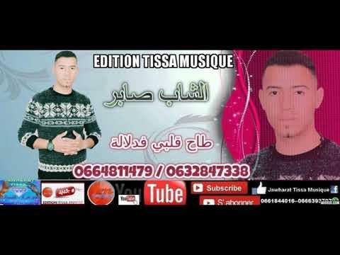 cheb saber 2018- 9albi tah fadlala الشاب صابر -قلبي طاح فدلالة mp3 download