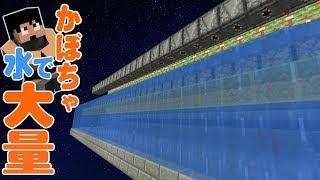 【カズクラ】水に囲まれたかぼちゃ製造機作ってみた!マイクラ実況 PART355