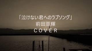前田亘輝 - 泣けない君へのラブソング