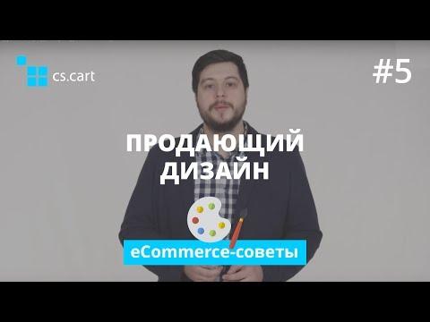 Как сделать продающий дизайн интернет-магазина