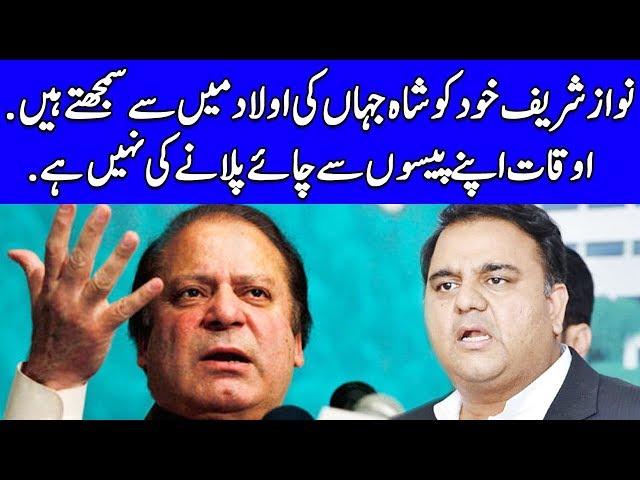 Fawad Chaudhry Exposed Nawaz Sharif   11 December 2018   Dunya News