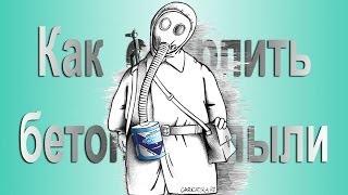 Сверлим бетон без пыли 0974288408 Киев. Простой пылесборник своими руками