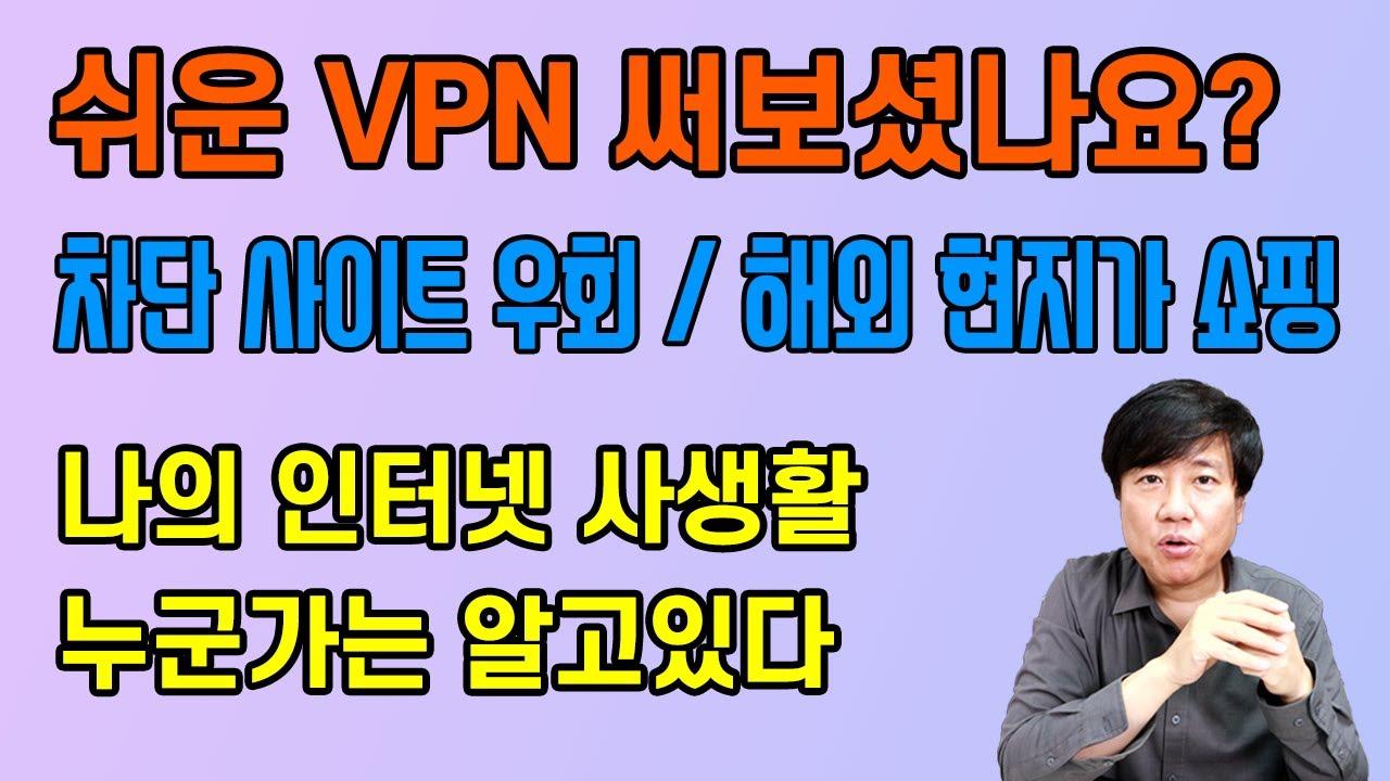 초고속 VPN 200% 활용하기~ 스마트폰과 PC 보안  VPN 추천 | 직구 / 넥플릭스 / IP 우회