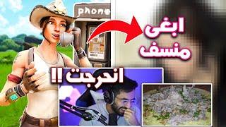 قابلت عربي و خلاني اكلم امه ( ام الاحراج😂 😱!!) | فورتنايت