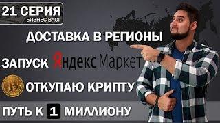 убыточная доставка в регионы, запуск магазина на Яндекс Маркете, игра с постоянными клиентами