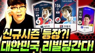 [5화] 본캐 대한민국 신규시즌 뜨고 멘붕왔다;; 새판 다시 짭니다! 팀 개쩐다;; 피파4