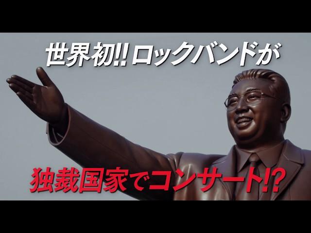 映画『北朝鮮をロックした日 ライバッハ・デイ』予告編