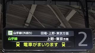 JR東日本 大塚駅 ATOS接近放送&発車メロディー(2020年1月21日撮影)