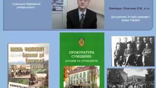 Історія держави і права України(викладача: Власенко В.М., к.і.н.)