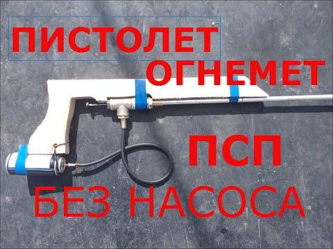 ПИСТОЛЕТ  - ОГНЕМЕТ!!! ПСП БЕЗ НАСОСА  Gun - A Flamethrower. PNEUMATIC PUMP WITHOUT