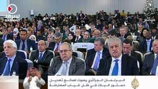 البرلمان الجزائري يصوت لصالح تعديل دستور البلاد في ظل غياب المعارضة
