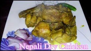 Nepali Dry Chicken Recipe || Nepali Sukha Chicken Recipe || Nepali Masala Chicken Recipe
