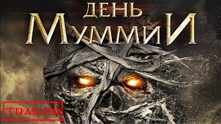 День Муммии HD (2014) / Day of the Mummy HD (ужасы) Trailer