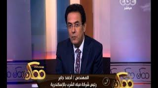 #ممكن | رئيس شركة مياه الشرب ب #الإسكندرية: بدأنا ضخ المياه بمناطق شرق #الإسكندرية مساء اليوم