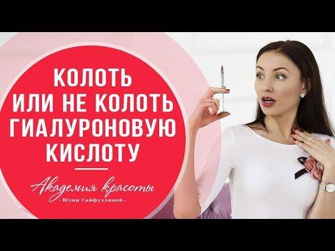 «ЗА» и «ПРОТИВ» инъекций гиалуроновой кислоты. Что скрывают косметологи?!