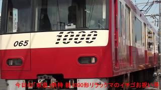 2018年3月26日(月)今日の快特「京急電鉄」974SH 新1000形(1065編成リラックマのイチゴお祝い号) 三崎口行