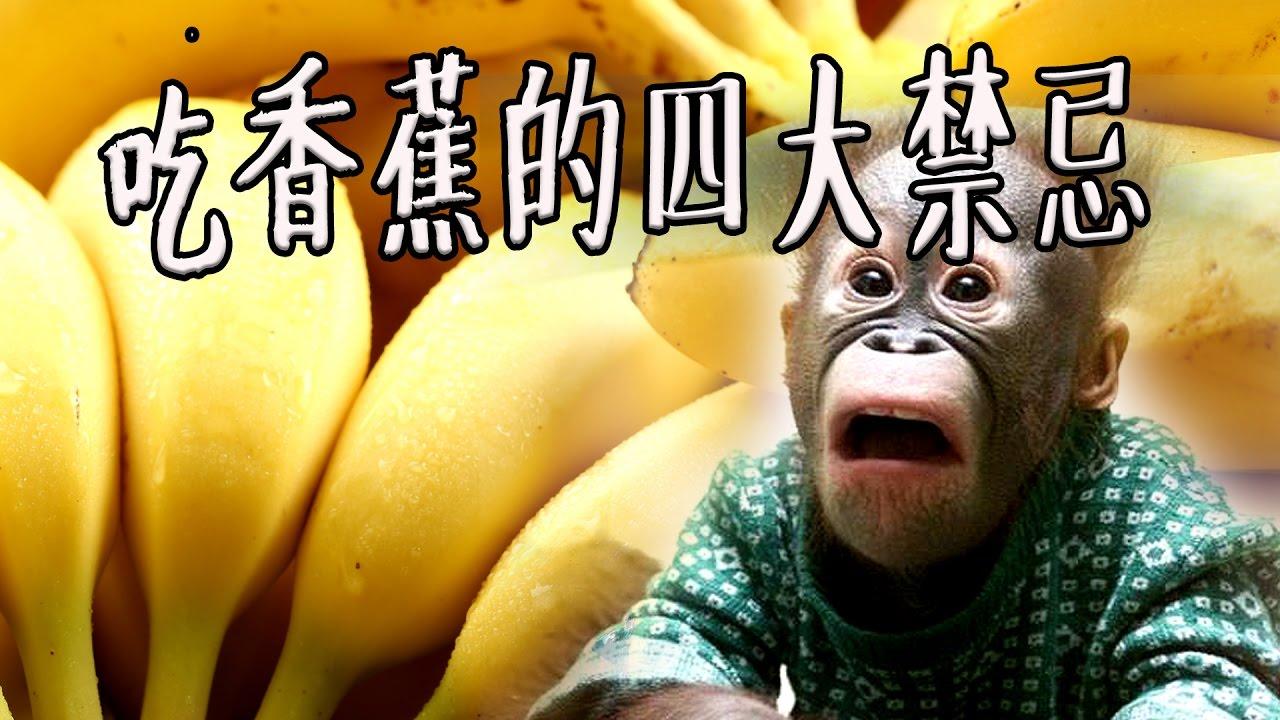 吃香蕉的四大禁忌 - YouTube