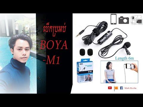 BOYA M1 Review and test | សាក់ល្បងជាមួយនិងឧបករណ៍ BOYA M1