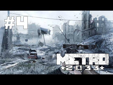 Metro 2033 прохождение игры - Часть 4: Мёртвый город