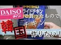 【치킨】韓国チキンが食べた過ぎてDAISOで買った粉で作ってみた!!