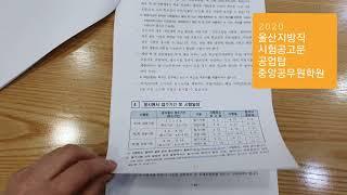 2020년도 울산광역시 지방공무원 임용시험 계획공고