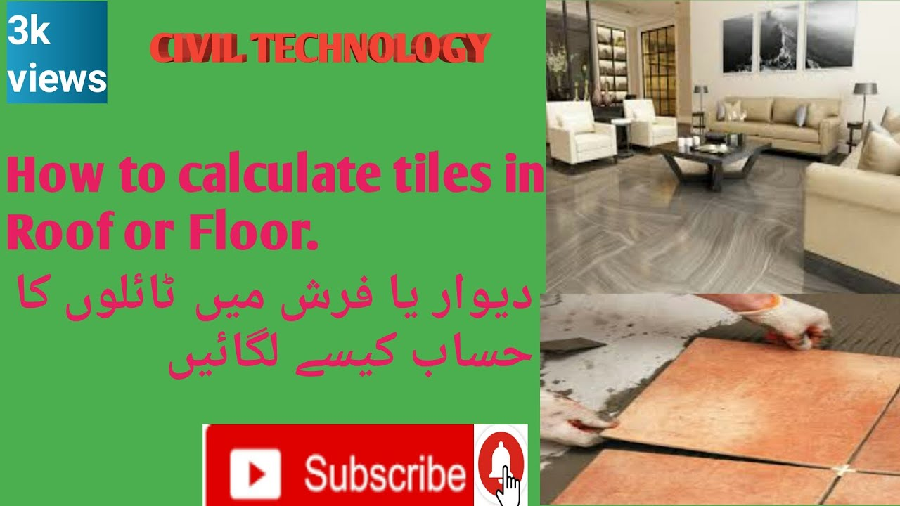How to calculate tiles in wall or floor .... - YouTube