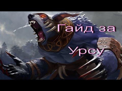 видео: Гайд за Урсу(ursa) - dota 2