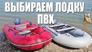 ЯК вибрати човен ПВХ, щоб не було ПыЩЩЩЩЩ | Рибалка з FishingSib 2018