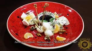 ROKSOLANA hotel: Банкетное меню.  Холодные закуски и салаты